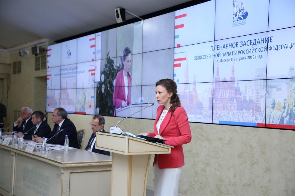 Анна Кузнецова выступила с докладом на Пленарном заседании Общественной палаты РФ