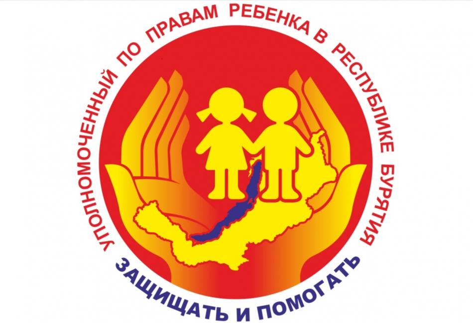 Уполномоченный по правам ребенка в Республике Бурятия инициировала экстренное совещание