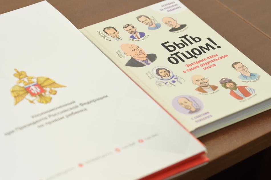 Пресс-конференция, посвященная всероссийскому форуму отцов в Екатеринбурге