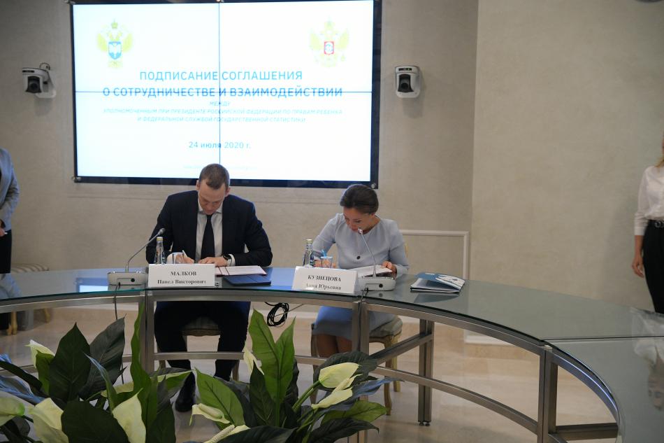 Детский омбудсмен и руководитель Росстата подписали соглашение о сотрудничестве