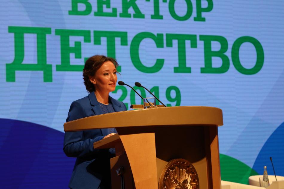 Анна Кузнецова выступила с докладом на пленарном заседании Всероссийского конгресса «Вектор «Детство-2019»