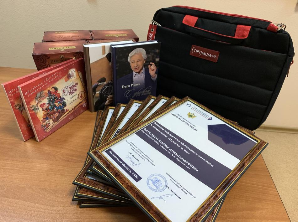 В Ивановской области объявлены победители и призеры областного конкурса «Юный правовед»