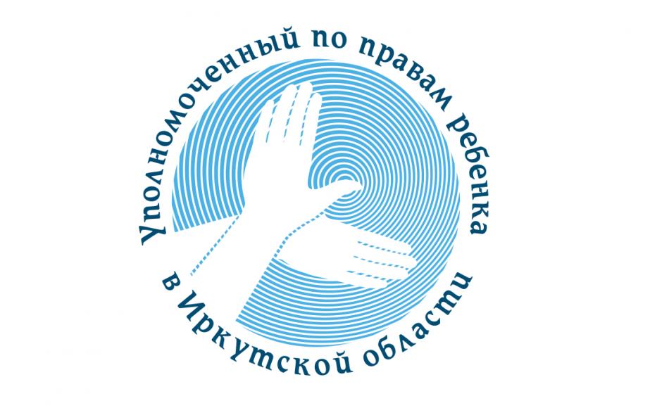 Уполномоченный по правам ребенка в Иркутской области Светлана Семенова приняла участие на круглом столе, посвященном теме социальной поддержки замещающих семей
