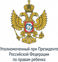Уполномоченный при президенте Российской Федерации по правам ребенка
